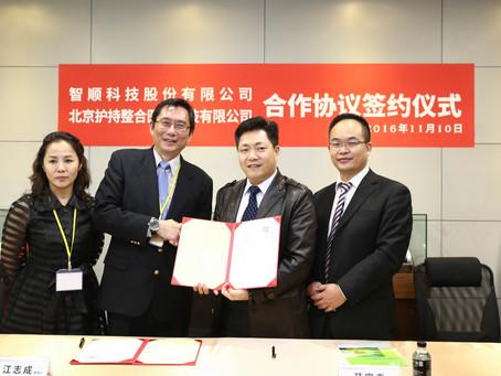 智順科技與北京護持整合醫學簽署戰略合作協議