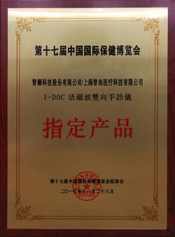 第17屆中國國際保健博覽會-指定產品