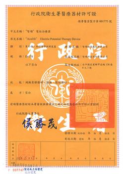 台灣衛福部醫療器材許可證