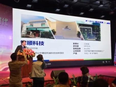 廣州全國商協會創新發展高峰論壇路演