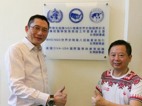 WHO NGO世界針聯第八屆執委 於智順科技成立台灣辦事處