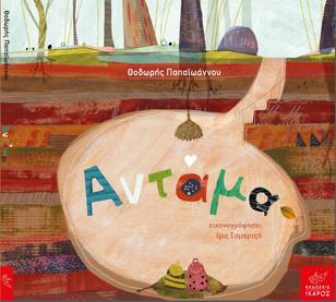 «Αντάμα», ένα βιβλίο για την πιο γλυκιά ιστορία αγάπης