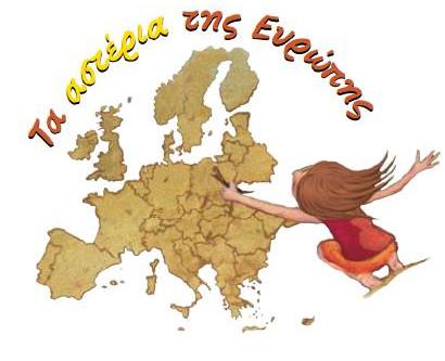 Τα αστέρια της Ευρώπης