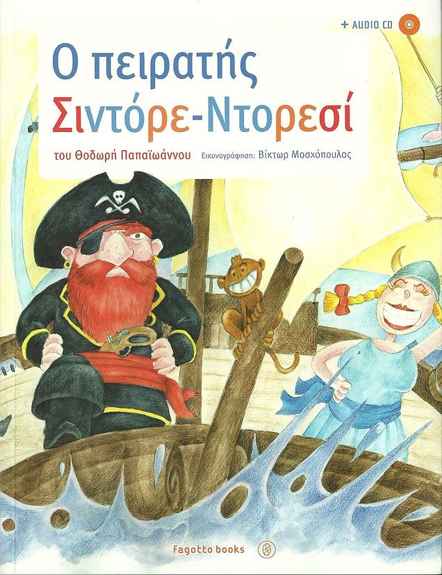 Ο πειρατής Σιντορε-Ντορεσί