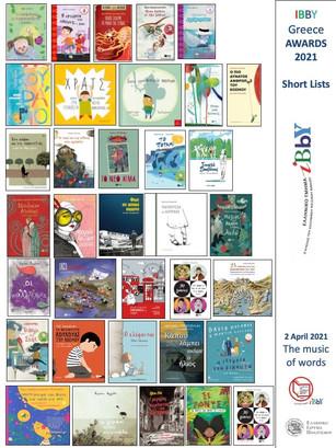 """Βραχείες λίστες της ΙΒΒΥ για το 2021 Το βιβλίο μας με τίτλο """"Όταν εσύ λείπεις"""" υποψήφιο για βραβείο."""