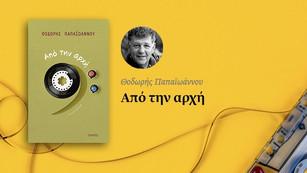 """Η δημοσιογράφος Αναστασία Γρηγοριάδου, γράφει για το """"Από την αρχή""""."""