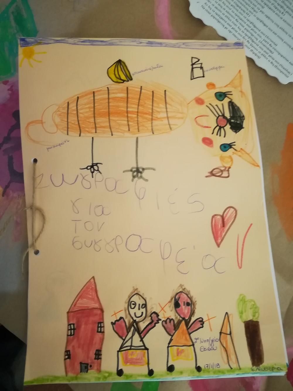 Ένα γράμμα, ένα παραμύθι, ζωγραφιές, κατασκευές, μια πρόσκληση και πολλές ερωτήσεις είναι τα καλύτερα δώρα που μπορείς να πάρεις. Πολύ σας ευχαριστώ παιδάκια του 2ου Νηπιαγωγείου Λιμένα Θάσου. Άννα, θα έρθω. Υπόσχεση. Ουφ, τα είπα από έξω μου.