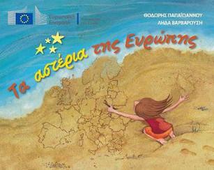 """Παρουσίαση του βιβλίου """"Τα αστέρια της Ευρώπης"""" των Θοδωρή Παπαϊωάννου και Λήδας Βαρβαρούσ"""