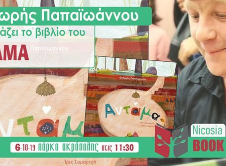 Με το Αντάμα στο Nikosia Book Fest