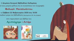 Αντάμα και Αριστούργημα στην Πελοπόννησο Φεβρουάριος 2020