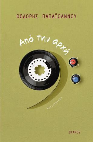Από την αρχή: Το πρώτο μου μυθιστόρημα για ενήλικες.