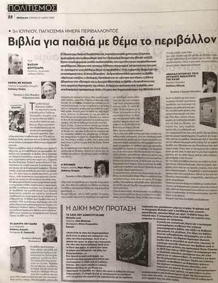 Το δέντρο που έδινε. Παρουσίαση στην εφημερίδα Θεσσαλία μαζί με άλλα όμορφα βιβλία για το περιβάλλον
