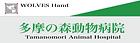 wh_banner_tamanomori多摩の森.png