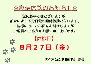 休診のお知らせcopy.png