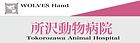 wh_banner_tokorozawa所沢.png