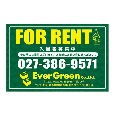 Evergreen co., ltd @ TAKASAKI  type : Signboard size : 600*910