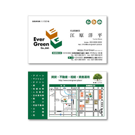 Evergreen co., ltd @TAKASAKI  size : 55*91