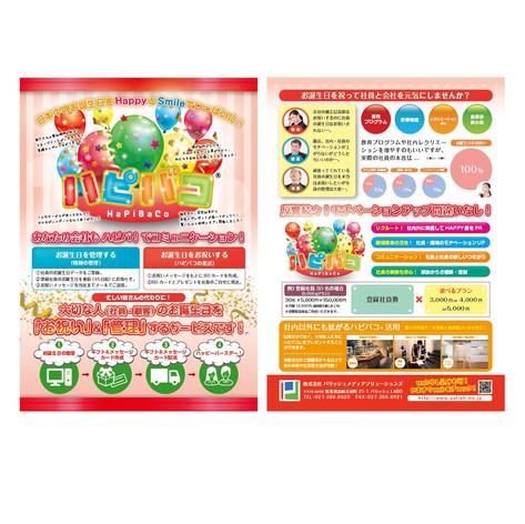 Hpibaco @ TAKASAKI  type : Leaflet size : 297*210