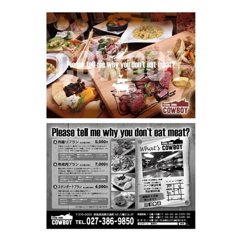 Steak baru cowboy @ TAKASAKI  type : Leaflet size : 210*297