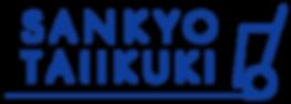 sankyo_logo1.png