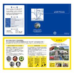 Sankyoutaiikuki @ TAKASAKI  type : Pamphlet size : 297*627