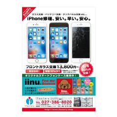 Ifactory @TAKASAKI  type : Leaflet size : 297*210