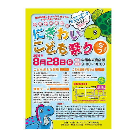 Nakaimachi syoutengai @ TAKASAKI  type : Leaflet size : 297*210