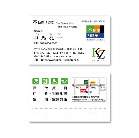 Kuzo estate co., ltd @TAKASAKI  size : 55*91