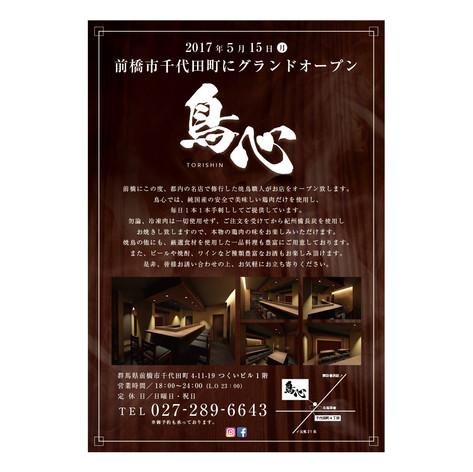 Torishin @ MAEBASHI  type : Leaflet size : 257*182