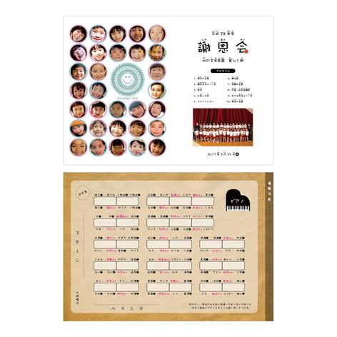 Suginokofoikuen @ TAKASAKI  type : Pamphlet size : 182*257