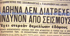 """""""Η Αθήνα δεν κινδυνεύει απο σεισμούς"""""""