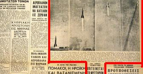The Greek Ghost Rockets of 1946