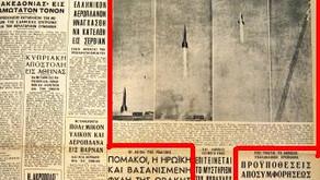 The Greek Ghost Rockets of 1946