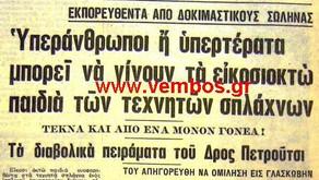 """Παιδιά του Σωλήνα: """"Υπεράνθρωποι ή Υπερτέρατα"""""""