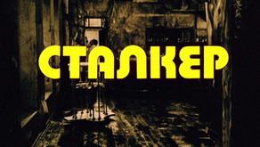 «Στάλκερ»: Μια κινηματογραφική προφητεία του Τσέρνομπιλ
