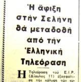 Αpollo 11 και Ελλάδα: Σαράντα Χρόνια Πριν