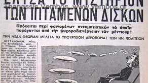 Mediums and Martians: The Strange Romance Between Greek Spiritualists and Extraterrestrials