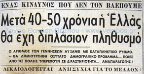 Όταν η Ελλάδα (θα) έπασχε από υπερπληθυσμό