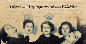 Το Πνεύμα του Χρόνου - Η διαχρονική εκδήλωση του Παραφυσικού στην Ελλάδα