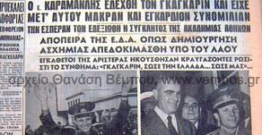 Φεβρουάριος 1962 -Ο Γιούρι Γκαγκάριν στην Αθήνα