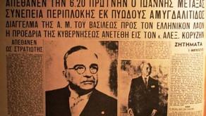 Τι θα γινόταν εάν... ...οι Έλληνες απέκρουαν τη γερμανική επίθεση του 1941;