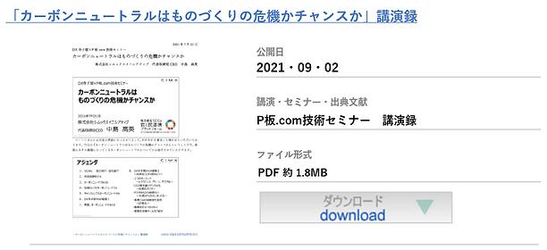 スクリーンショット 2021-09-01 140429.png