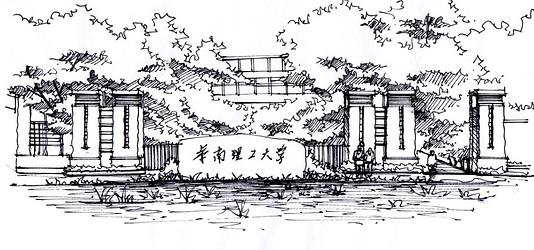 华南理工大学.png