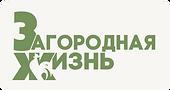 Логотип Загородная жизнь текст small.png