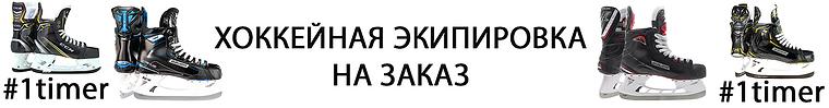 1timerhockey_vkontakte_group_edited.png
