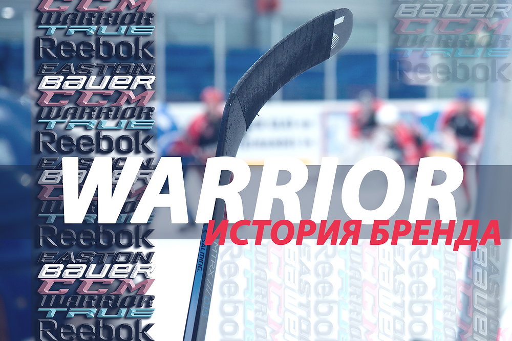 Brand history: Warrior.