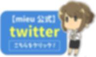 mieuの公式twitterはこちら