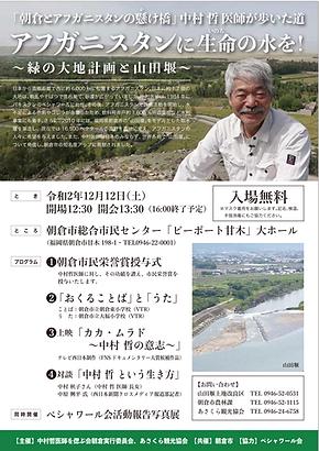 ★【最新】中村哲医師が歩いた道 A4チラシ.png