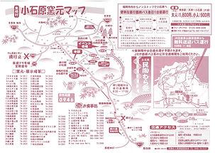 H30秋の民陶むら祭チラシ裏.jpg