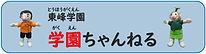 学園ちゃんねるバナー.jpg